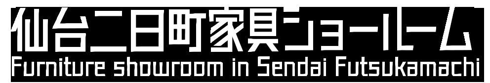 仙台二日町家具ショールーム